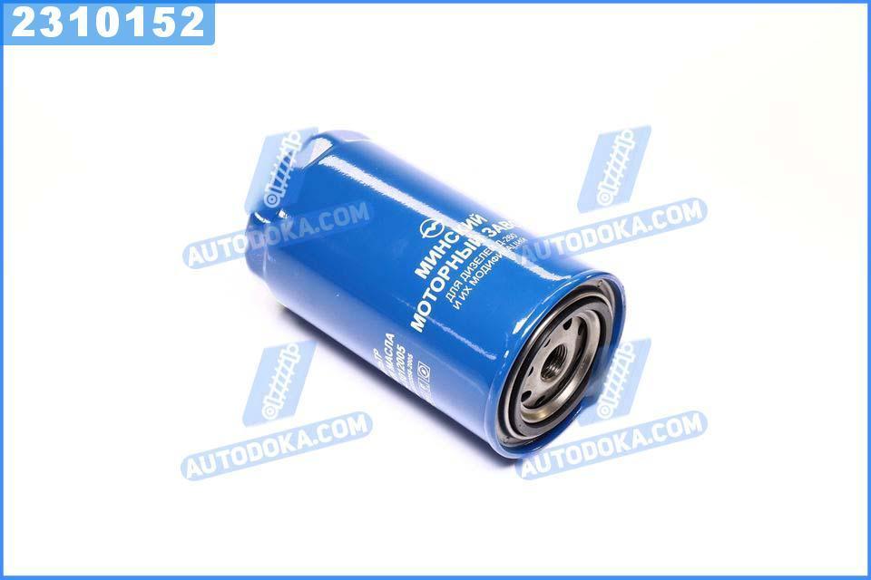 Фильтр масляный МТЗ ( двигатель Д 260) (производство  г.Ливны)  ФМ035-1012005