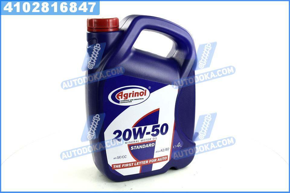 Масло моторное Агринол 20W-50 SF/CC (Канистра 4л/3, 4кг)  4102816847
