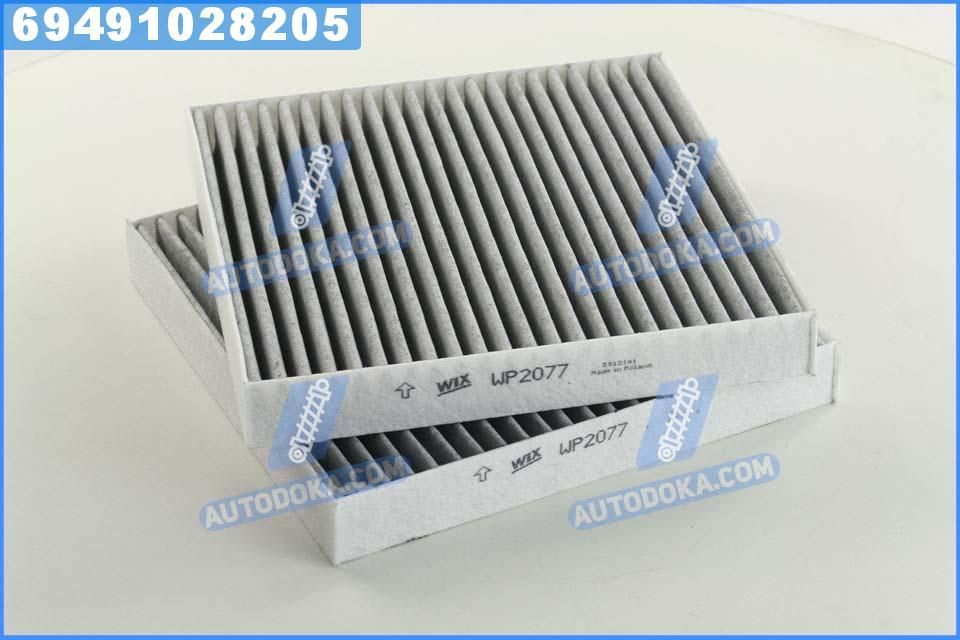 Фильтр салона БМВ X3 10- угольный (2 штуки ) (производство  WIX-FILTERS)  WP2077
