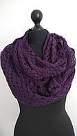Шарф хомут-снуд вязаний фіолетовий