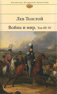 Война и мир. Том III-IV — Толстой Л.Н.