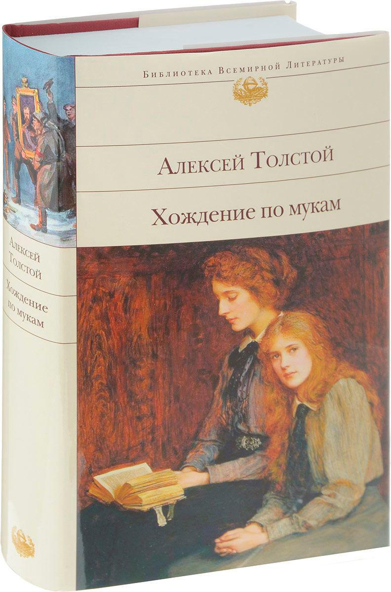Алексей Толстой «Хождение по мукам»