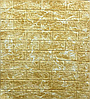 3Д панель декоративная стеновая кирпич Золотой Мрамор (самоклеющиеся 3d панели для стен оригинал) 700x770x5 мм