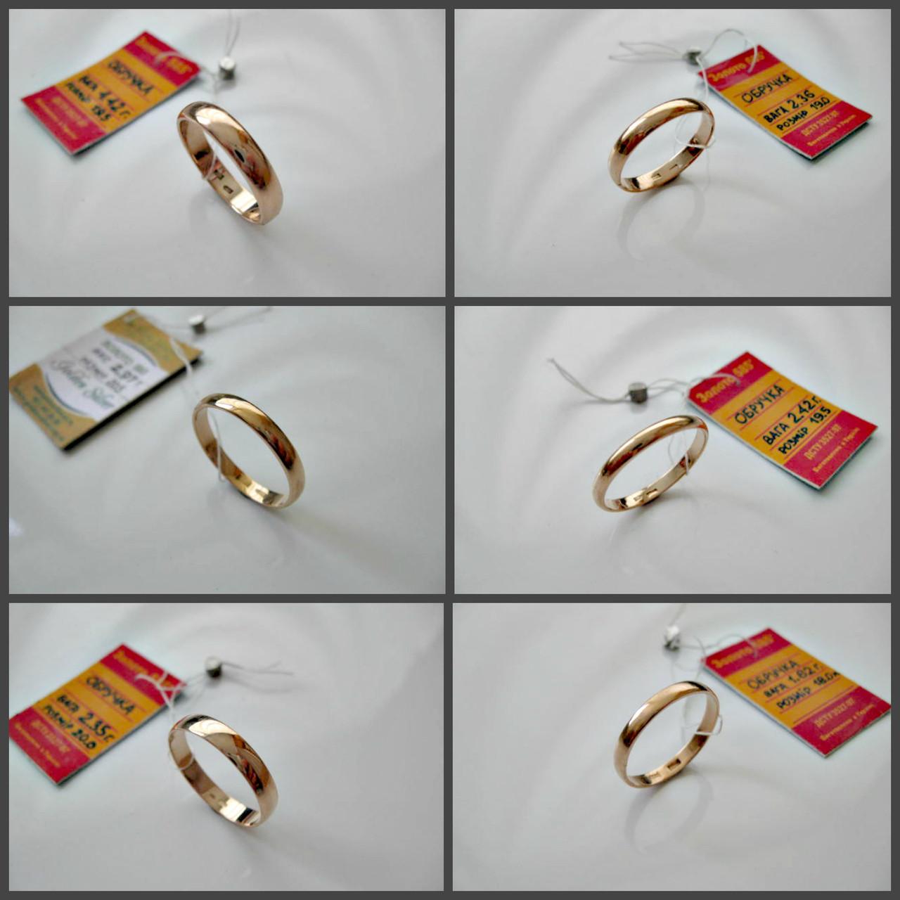 Золотые обручальные кольца 19, 19.5, 20, 20.5 размер. От 1299 гривен за 1 грамм Золота 585 пробы.