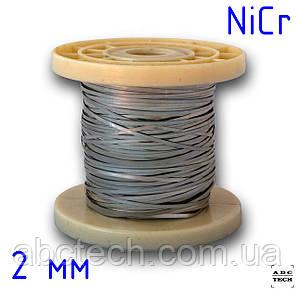 Ніхромовий стрічка (шина) Х20Н80 0.2 * 2 мм