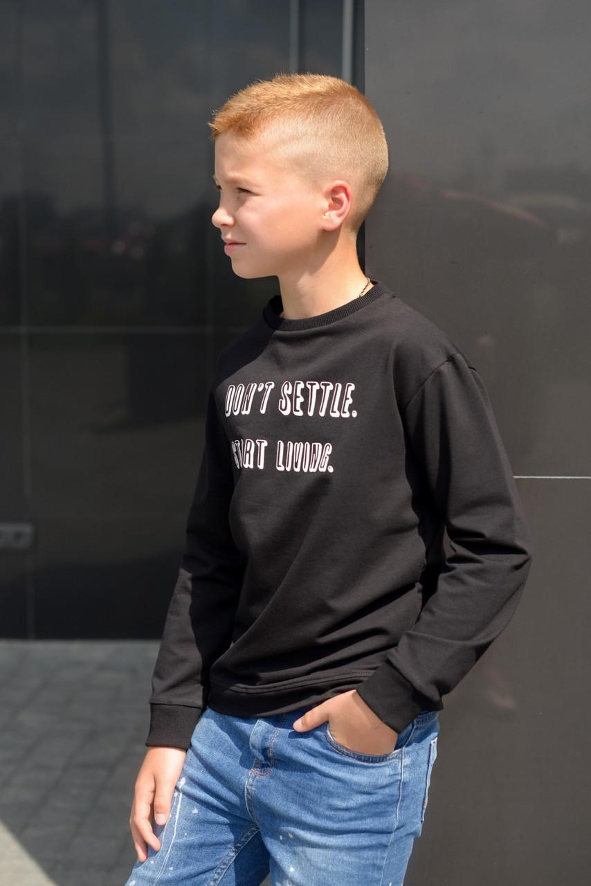 Кофта для мальчика (134-152)