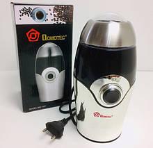 Кофемолка DOMOTEC MS-1107/ 220V/ 150W (12 шт/ящ)