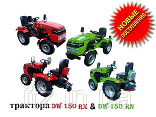Новые трактора DW 150RN & DW 150RX