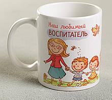 Чашка для воспитателя
