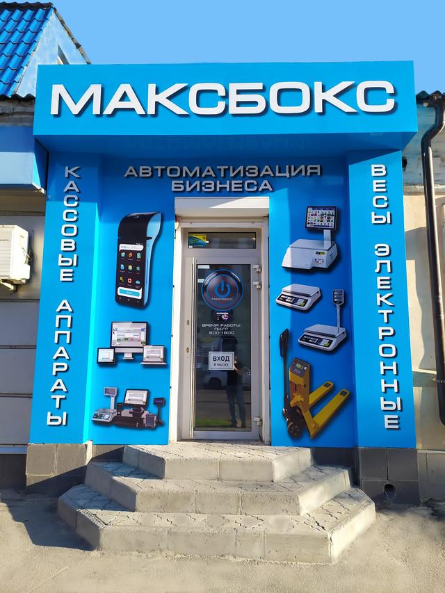 Купить весы Харьков.