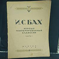 И.С.Бах Хорошо темперированный клавесин 1 том