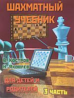Всеволод Костров Шахматный учебник для детей и родителей. Часть 3