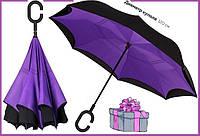 Ветрозащитный зонт обратного сложения антизонт,умный зонт,зонт наоборот