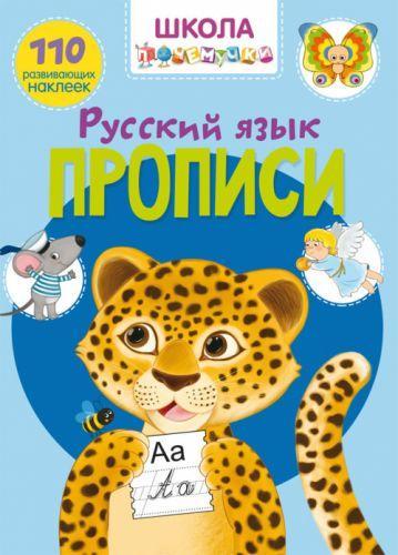 """Книга """"Школа почемучки. Прописи. Русский язык. 110 развивающих наклеек"""" F00022797"""