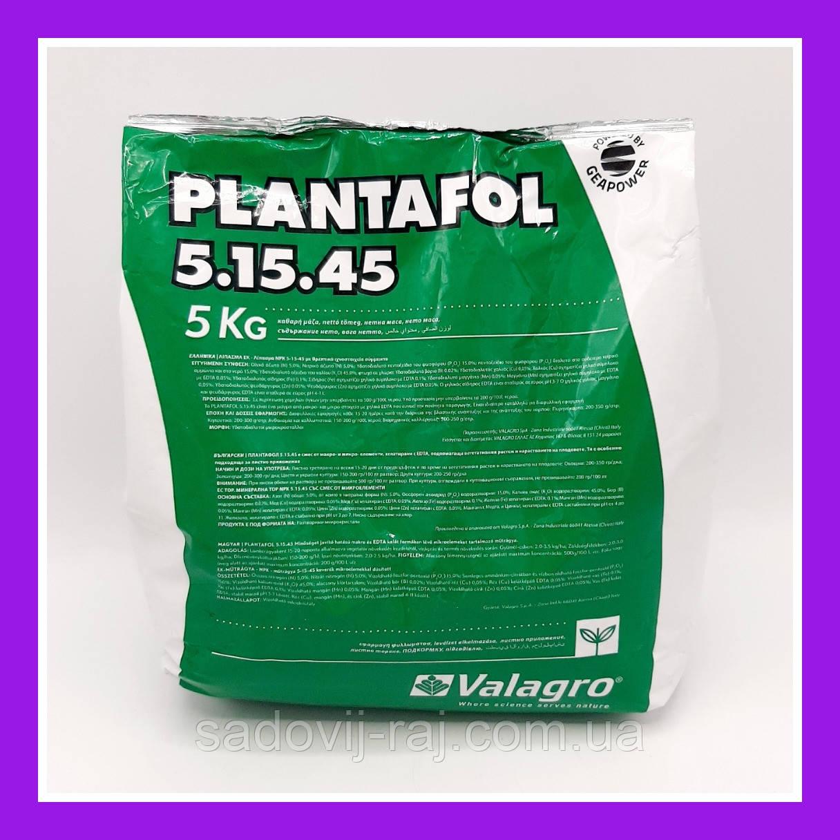 Комплексне добриво ПЛАНТАФОЛ / Plantafol 5+15+45, 5 кг Valagro