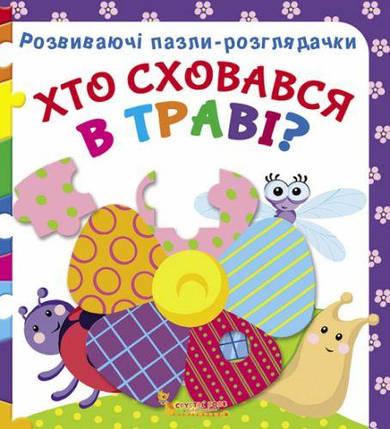 Книга Развивающие пазлы-гляделки. Кто спрятался в траве? укр F00021065, фото 2