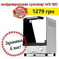 Сухожаровый инфракрасный шкаф WX-12C для стерилизации и дезинфекции инструментов