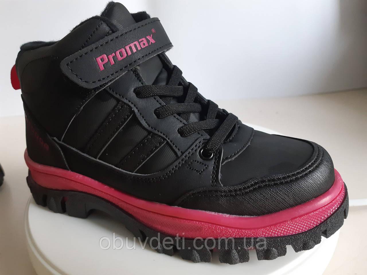 Качественные деми ботинки  Promax для девочки 33 р-р - 21.3см