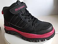Качественные деми ботинки  Promax для девочки 33 р-р - 21.3см, фото 1