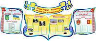 """Стенд """"Наше сердце - Украина"""""""