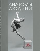 """Книга """"Анатомія людини"""" 2-ге вид. Черкасов В. Г., Кравчук С. Ю."""