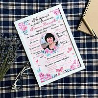 Постер учителю (нежно-розовый)