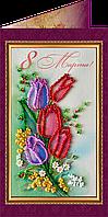 """Набор - открытка  для вышивки бисером """"8 Марта-9"""""""