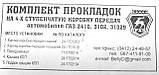 Набор прокладок КПП ГАЗ-2410/3102/31029, паронит/картон, фото 2