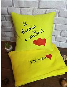 """Подушка и плед подарочный набор """"Я всегда с тобой"""" цвет желтый"""