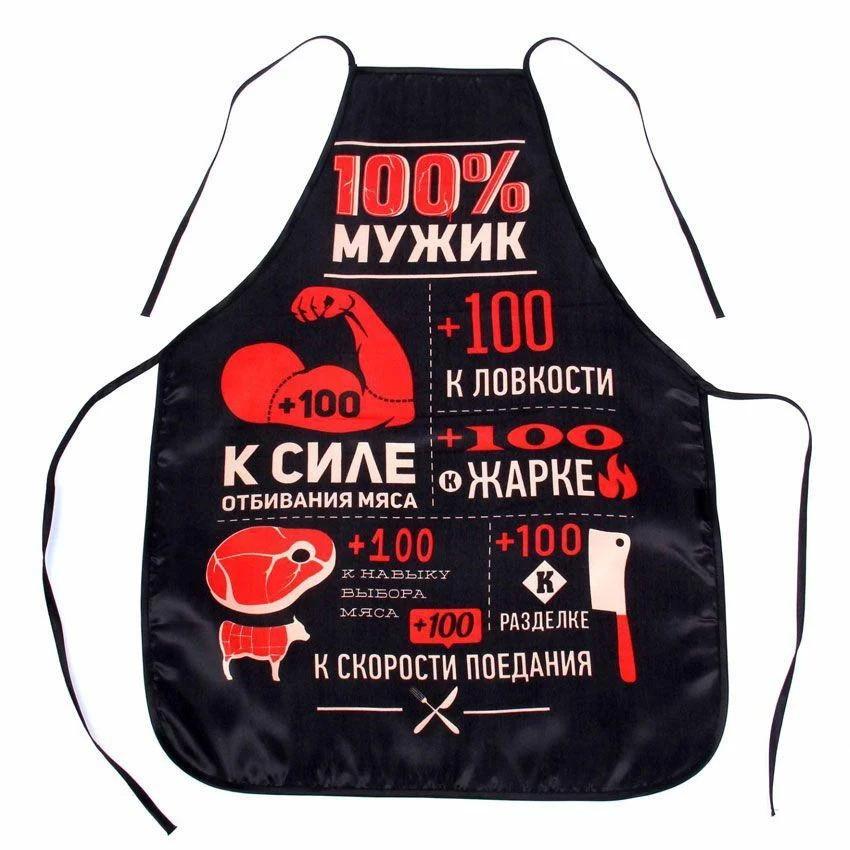 "Мужской фартук ""100% мужик"""
