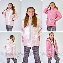 """Демисезонная двусторонняя куртка на девочку """"Голограмма"""" 122-134"""