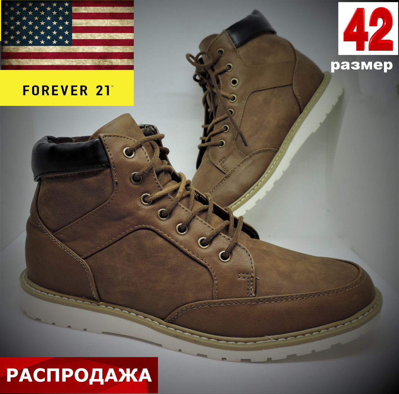Мужские демисезонные ботинки от американского бренда Forever 21.