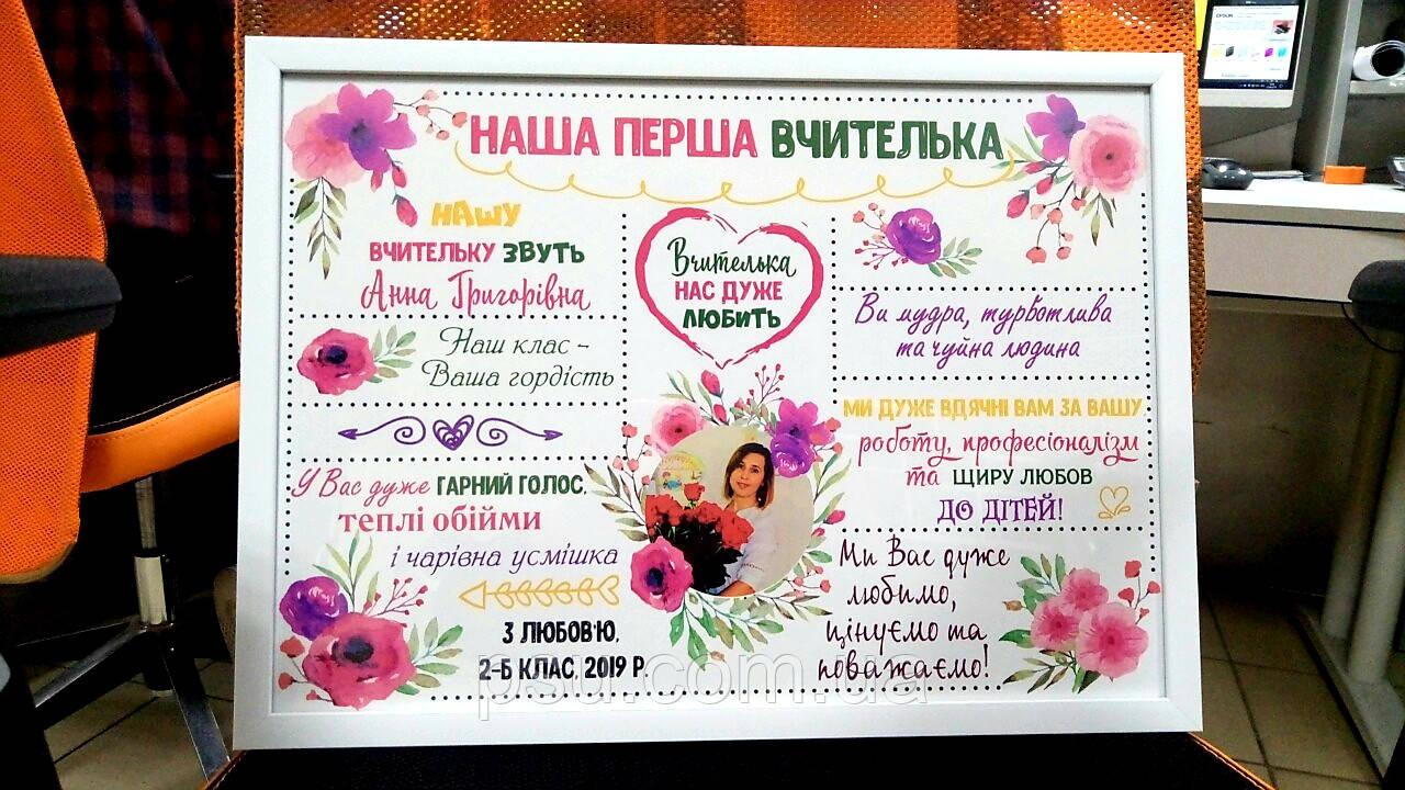 Постер учителю (цветы)