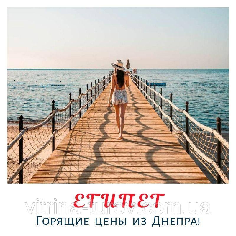 ЕГИПЕТ с вылетом из Днепра - ГОРЯЩАЯ ЦЕНА!