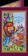 """Набор - открытка  для вышивки бисером """"Любимому деду-1"""""""