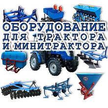 Навесное оборудование для трактора и минитрактора