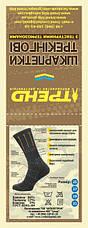 """Трекинговые носки с текстурными термозонамы """"BLACK"""", фото 2"""