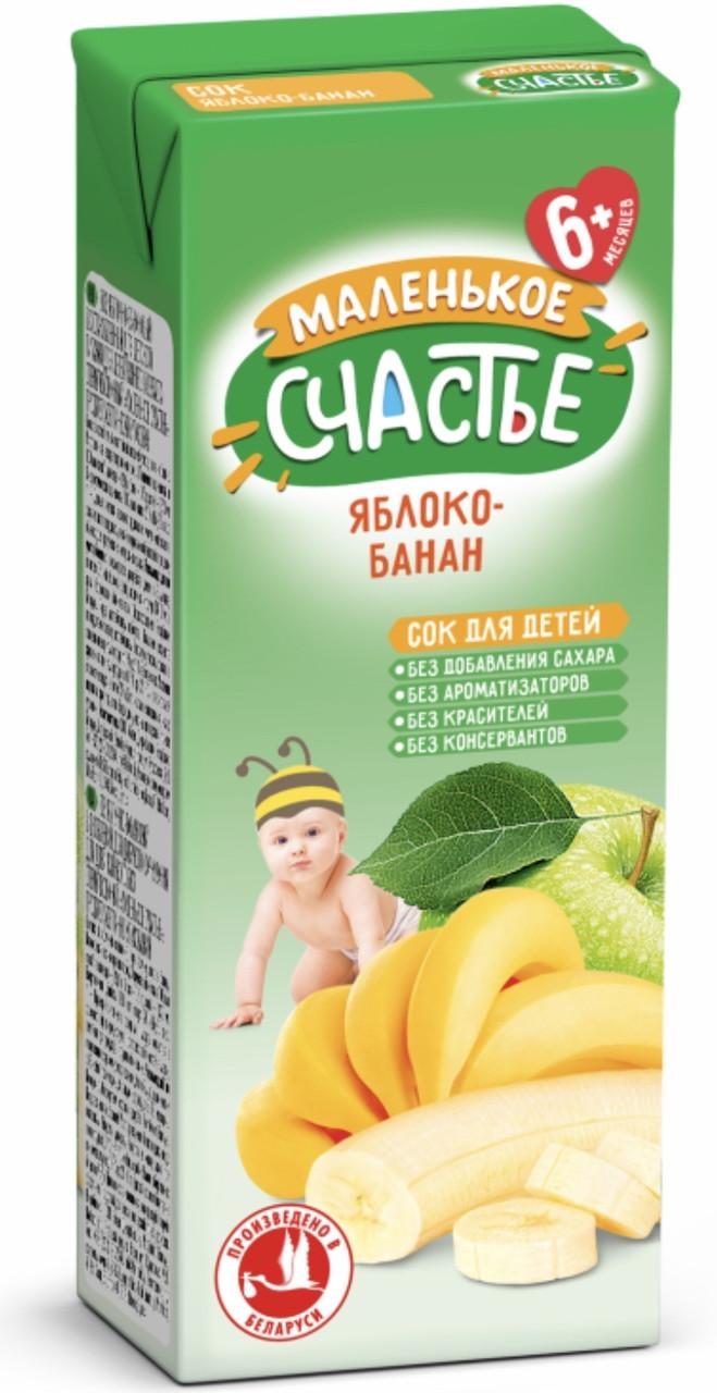 """Сок яблоко-банан  с 6 месяцев  """"Маленькое счастье"""" 200мл"""