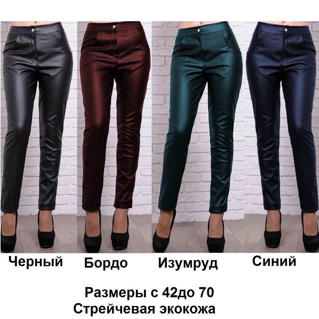 Кожаные женские брюки норма и большие размеры (с 42 по 70)