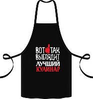 """Фартук с принтом """"Вот так выглядит лучший кулинар"""""""