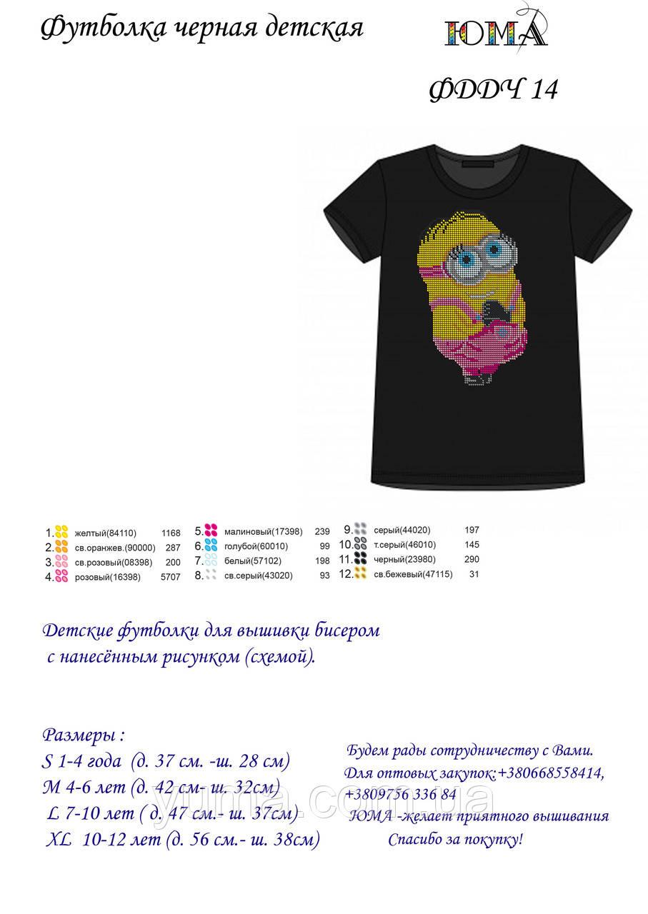 Детская черная футболка  для девочек под вышивки бисером