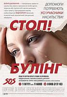 """Плакат """"Стоп! Булінг"""" №ЗПП027/7007/Ранок/"""