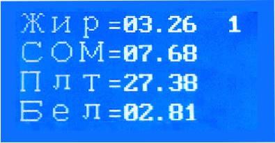 Ультразвуковой анализатор качества молока  АКМ-98 «Стандарт» 11 параметров, фото 2