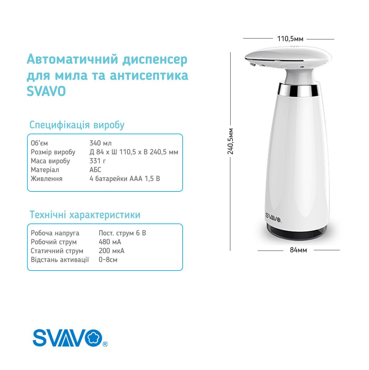 Автоматический диспенсер дозатор для гелевого антисептика SVAVO 8