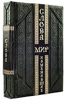 """Книги в коже """"Слова, изменившие мир"""" 51 важнейшая речь в истории"""