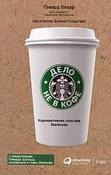 Книга Справа не в каві. Корпоративна культура Starbucks. Автори - Говард Бехар (Альпіна) (тверд.)
