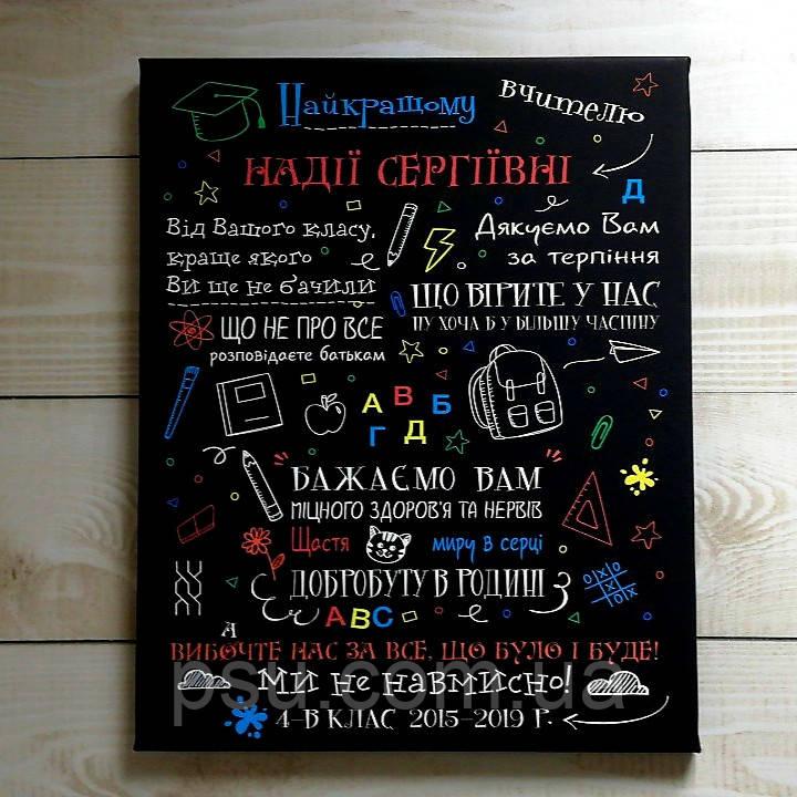 Постер на холсте учителю младших классов (черный фон)