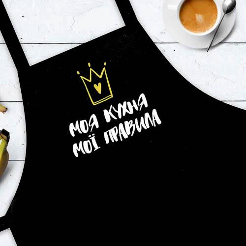 """Фартук с принтом """"Моя кухня Мої правила"""""""