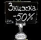Грифельна табличка для надписів, колір Чорний / крейдовий цінник, фото 2