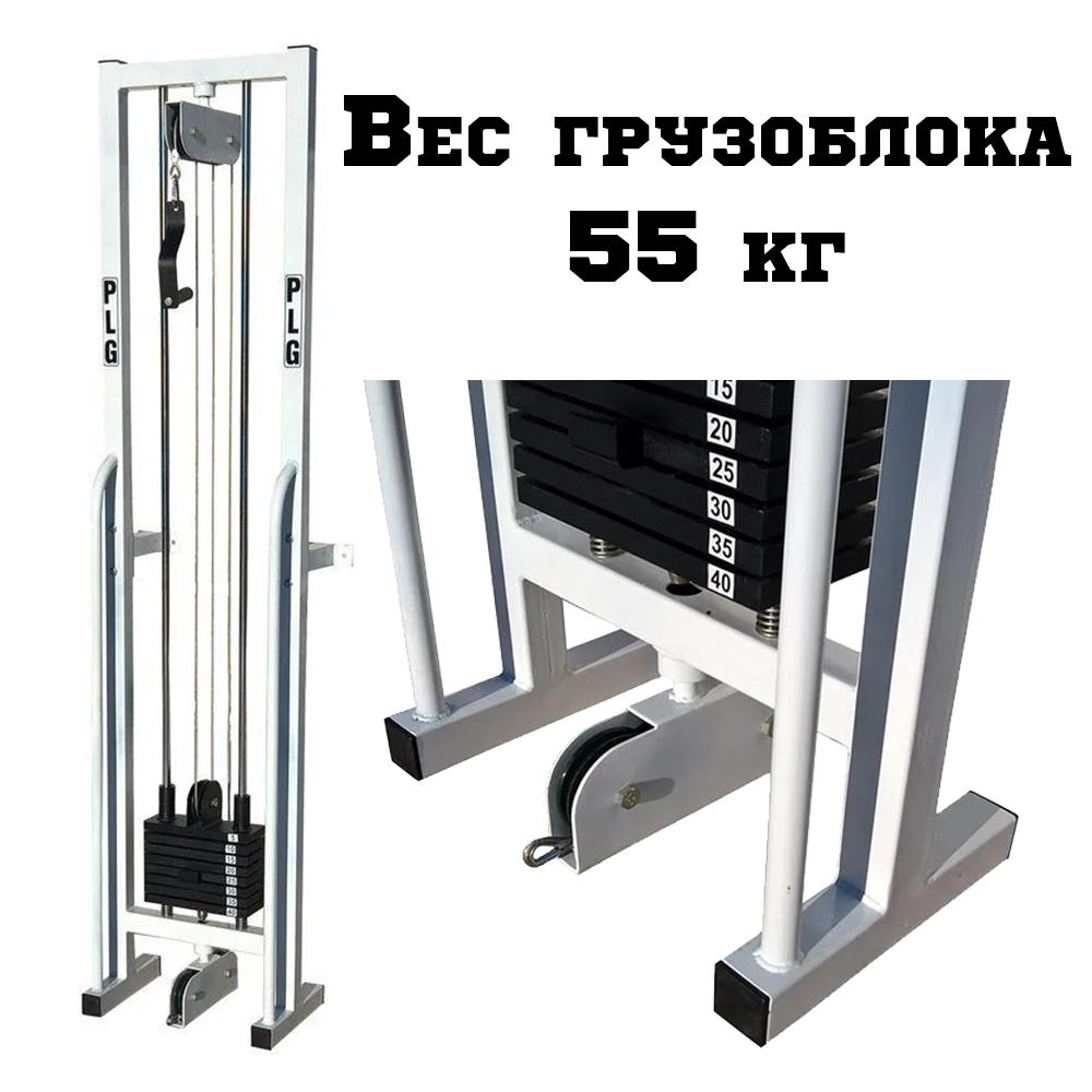 Тренажер одиночная блочная стойка 55 кг (тренажер Бубновского)